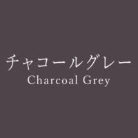チャコールグレー(Charcoal Grey)の色見本