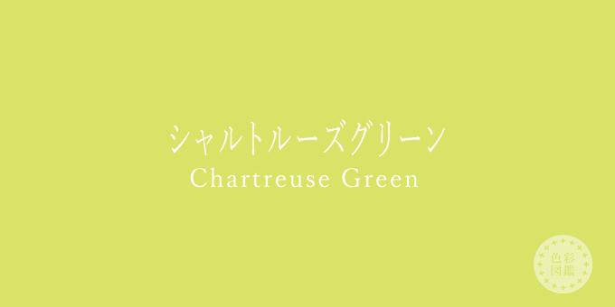 シャルトルーズグリーン(Chartreuse Green)の色見本