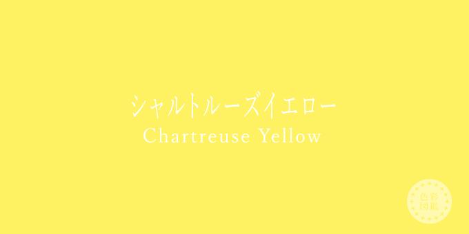 シャルトルーズイエロー(Chartreuse Yellow)の色見本