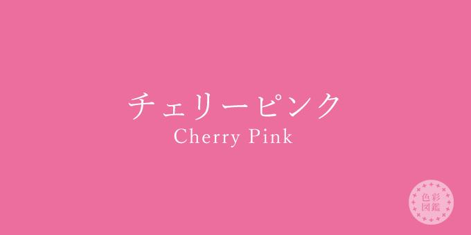 チェリーピンク(Cherry Pink)の色見本