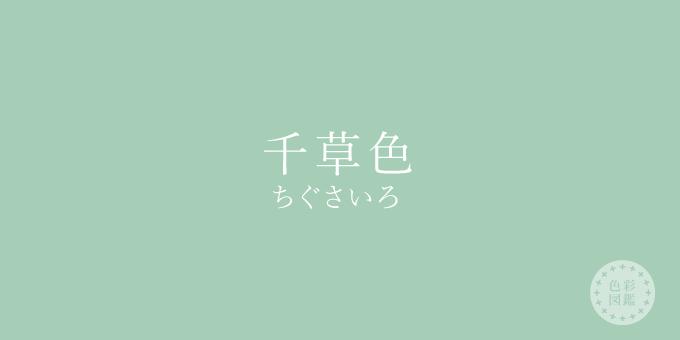 千草色(ちぐさいろ)の色見本