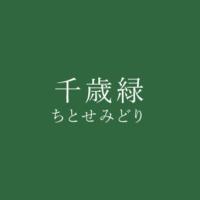 千歳緑(ちとせみどり)の色見本
