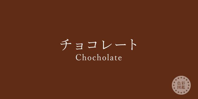 チョコレート(Chocholate)の色見本