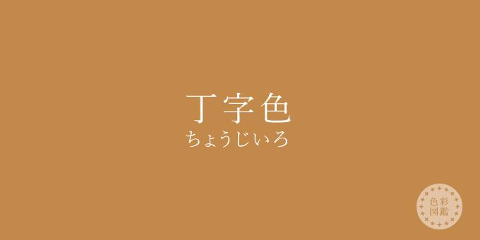 丁字色(ちょうじいろ)の色見本