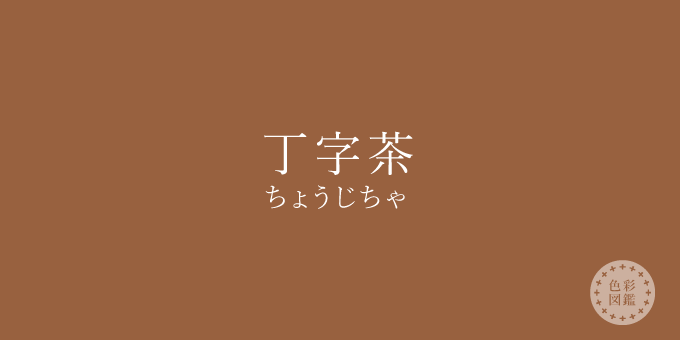 丁字茶(ちょうじちゃ)の色見本