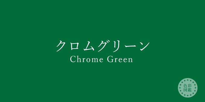 クロムグリーン(Chrome Green)の色見本