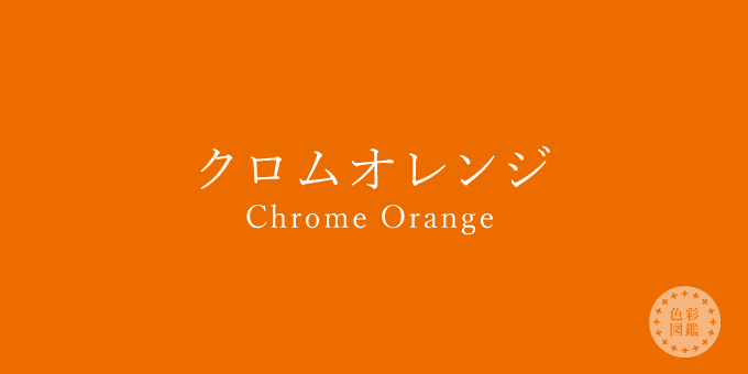 クロムオレンジ(Chrome Orange)の色見本