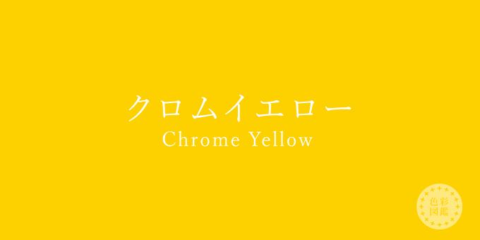 クロムイエロー(Chrome Yellow)の色見本