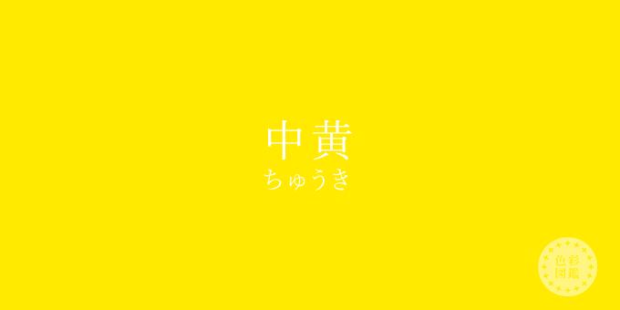 中黄(ちゅうき)の色見本