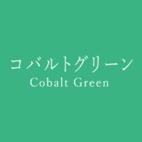 コバルトグリーン(Cobalt Green)の色見本
