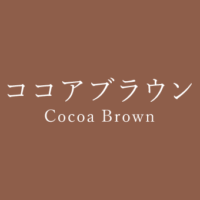 ココアブラウン(Cocoa Brown)の色見本