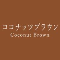 ココナッツブラウン(Coconut Brown)の色見本