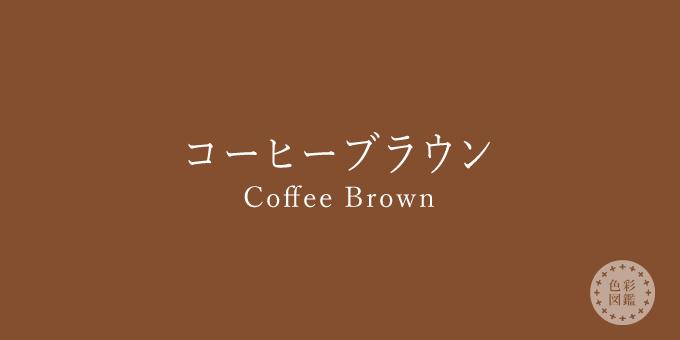 コーヒーブラウン(Coffee Brown)の色見本