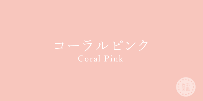 コーラルピンク(Coral Pink)の色見本