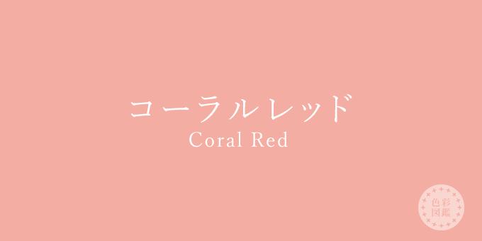 コーラルレッド(Coral Red)の色見本