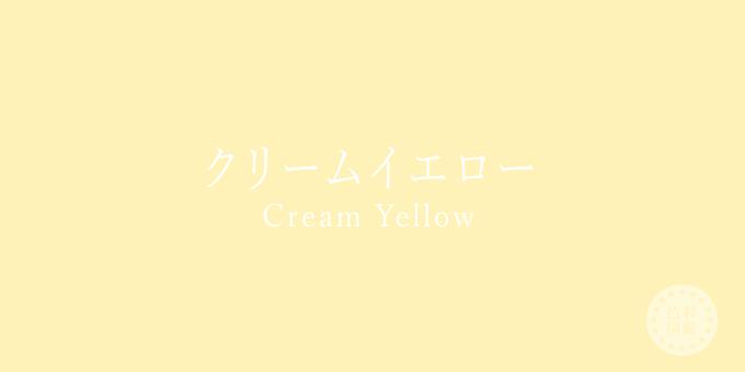 クリームイエロー(Cream Yellow)の色見本