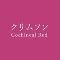 クリムソン(Crimson)の色見本