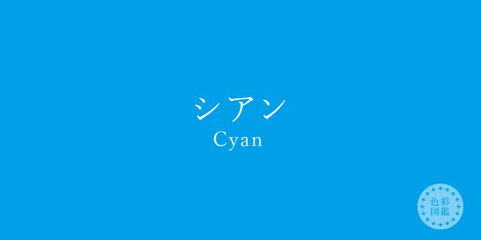 シアン(Cyan)の色見本
