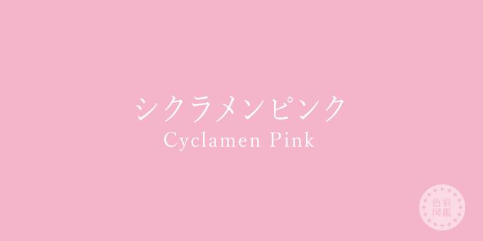 シクラメンピンク(Cyclamen Pink)の色見本
