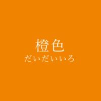 橙色(だいだいいろ)の色見本