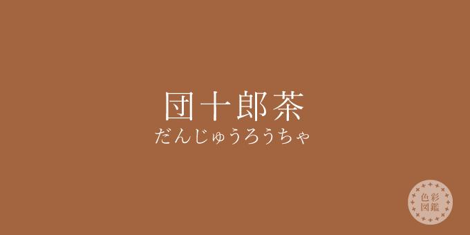 団十郎茶(だんじゅうろうちゃ)の色見本