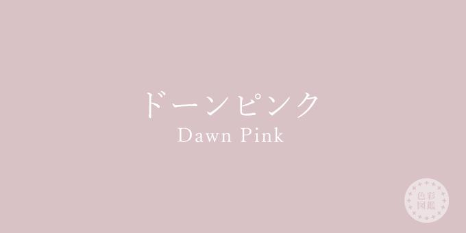 ドーンピンク(Dawn Pink)の色見本