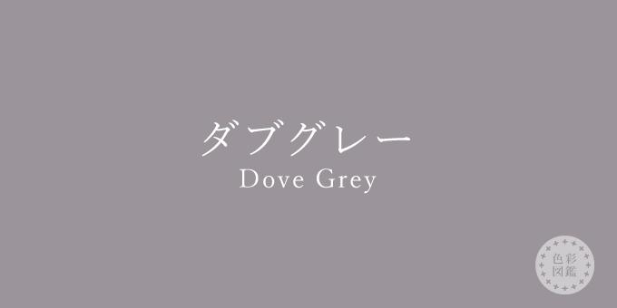 ダブグレー(Dove Grey)の色見本