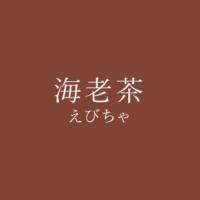 海老茶(えびちゃ)の色見本