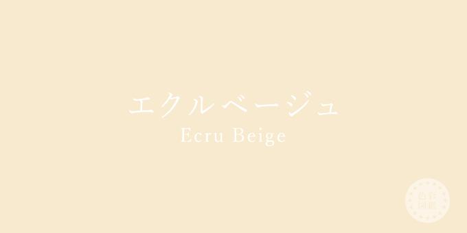 エクルベージュ(Ecru Beige)の色見本