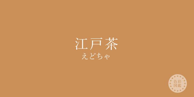 江戸茶(えどちゃ)の色見本