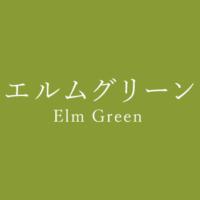 エルムグリーン(Elm Green)の色見本