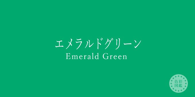 エメラルドグリーン(Emerald Green)の色見本