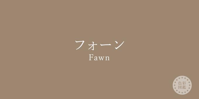 フォーン(Fawn)の色見本