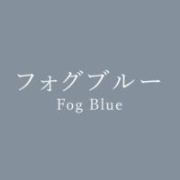 フォグブルー(Fog Blue)の色見本