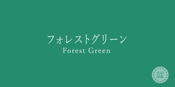 フォレストグリーン(Forest Green)の色見本