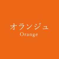 オランジュ(Orange)の色見本