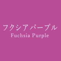 フクシアパープル(Fuchsia Purple)の色見本