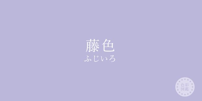 藤色(ふじいろ)の色見本