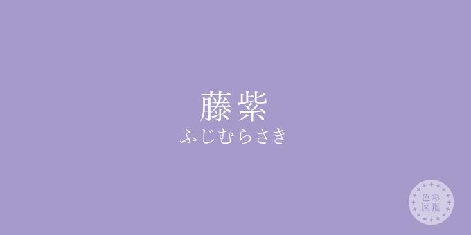 藤紫(ふじむらさき)の色見本