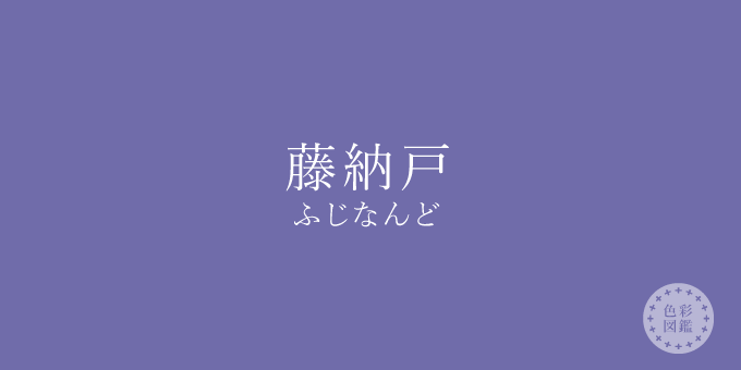 藤納戸(ふじなんど)の色見本