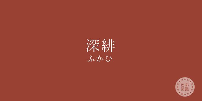 深緋(ふかひ)の色見本
