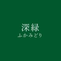 深緑(ふかみどり)の色見本