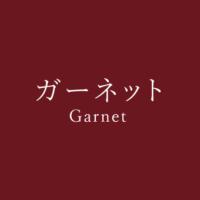 ガーネット(Garnet)の色見本