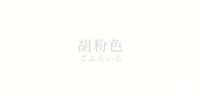 胡粉色(ごふんいろ)の色見本