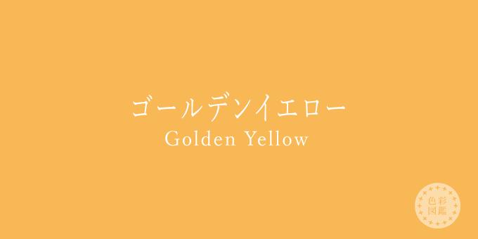 ゴールデンイエロー(Golden Yellow)の色見本