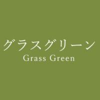 グラスグリーン(Grass Green)の色見本