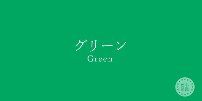 グリーン(Green)の色見本