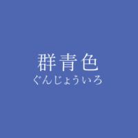 群青色(ぐんじょういろ)の色見本