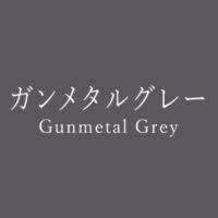 ガンメタルグレー(Gunmetal Grey)の色見本