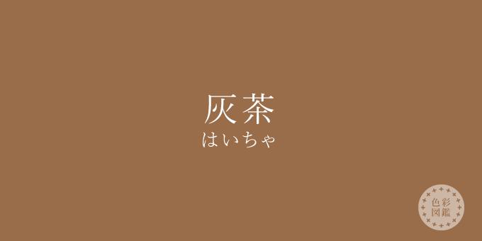 灰茶(はいちゃ)の色見本